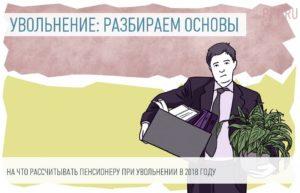Сокращение пенсионеров: основы, особенности и выплаты