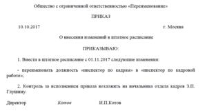 Порядок действий при переименовании должности в штатном расписании