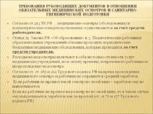 Статья 213 ТК РФ по проведению медицинских осмотров