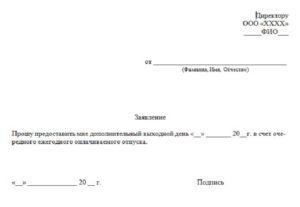 Заявление на один день в счет отпуска: образец написания заявления на предоставление отгула на 2 дня