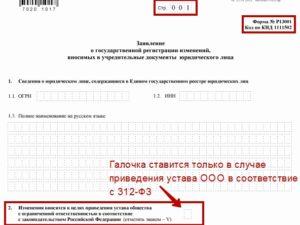 Оформляем изменения в устав ООО по форме Р13001