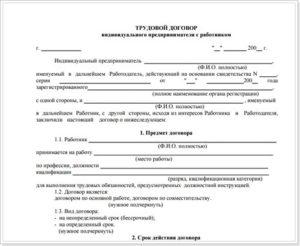 Трудовой договор  ип с работником: правила оформления, образец заполнения бланка, регистрация документа