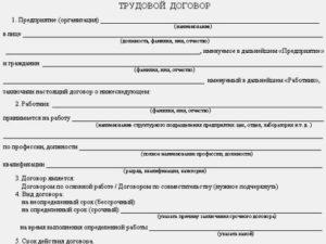 Как заключить трудовой договор с работником: основные правила и образец
