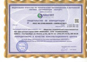 Сертификация психологических услуг психологам, ИП, юридическим лицам