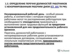 Правила оформления отпуска за ненормированный рабочий день согласно ТК РФ