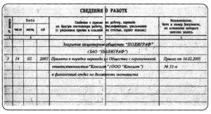 Прием на работу в порядке перевода:  приказ, заявление, образец  записи в трудовой книжке