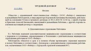 Дополнительное соглашение к трудовому договору: образец оформления,  тонкости регистрации