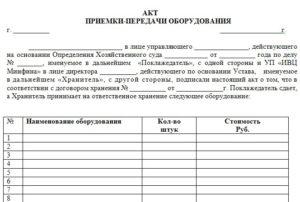 Составляем акт приема-передачи работ: инструкция, бланк акта и рекомендации юристов