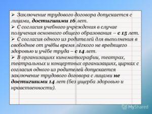 Глава 11. ЗАКЛЮЧЕНИЕ ТРУДОВОГО ДОГОВОРА