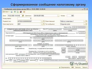 Уведомление в налоговую об открытии расчетного счета