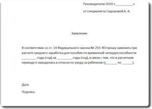 Образец заявления на перерасчет больничного листа и правила замены годов при расчёте