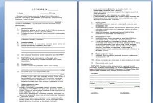 Договор между ИП и работником