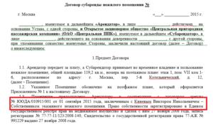 Договор аренды с правом субаренды: образец и подробно о составлении бумаги