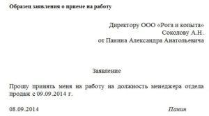 Образец заполнения заявления о приеме на работу