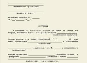 Претензия на некачественный товар: как правильно составить документ