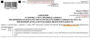 Прекращение деятельности по ЕНВД индивидуального предпринимателя: заполняем форму ЕНВД-4