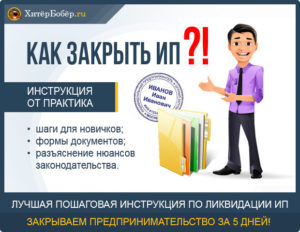 Как закрыть ИП: пошаговая инструкция по закрытию ИП от эксперта
