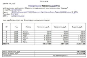 Справка о зарплате: образец заполнения документа