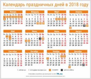 рабочие дни в 2018 году