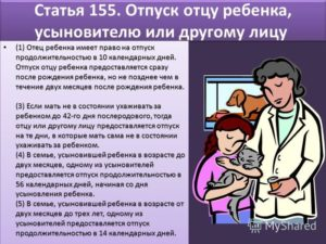 Отпуск для родителей имеющих несовершеннолетних детей